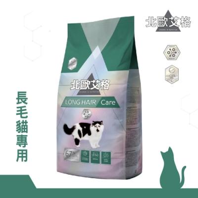 [送贈品] H45423 北歐艾格 長毛貓專用 6.5KG 貓飼料 貓糧