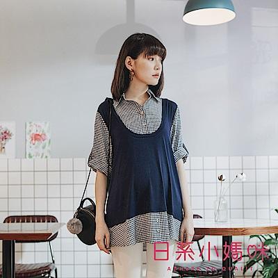 日系小媽咪孕婦裝-哺乳衣~小清新假二件格紋襯衫上衣