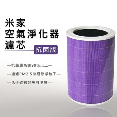 小米 米家空氣淨化器濾芯/濾網 抗菌版 淨化器 副廠 2/2S/3/Pro通用