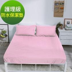 eyah 宜雅 台灣製專業護理級完全防水床包式保潔墊 雙人加大 嫩粉紅