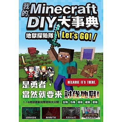 我的Minecraft DIY大事典:地獄探險隊