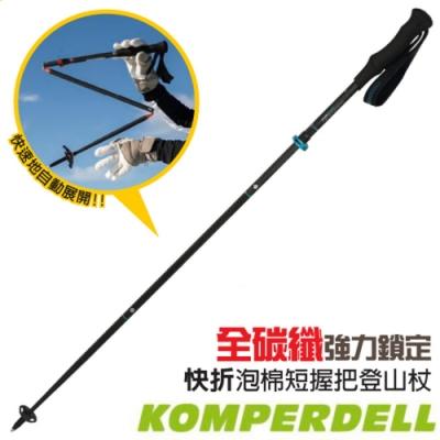 KOMPERDELL 超輕 CARBON FXP.4 PowerLock 3.0 碳纖強力鎖定泡棉短握把快折登山杖(單支.僅206g)