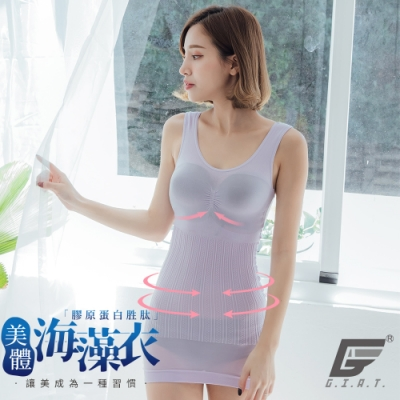 GIAT台灣製200D海藻胜肽膠原潤肌塑型內搭衣(背心款-I.淺紫)