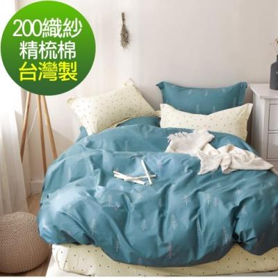 La Lune 頂級精梳棉200織紗單人床包雙人被套三件組 拾影