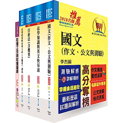 社會福利工作人員考試三等(社會行政)套書(不含社會研究法)(贈題庫網帳號、雲端課程)