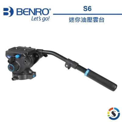 BENRO百諾 S6 鎂鋁合金專業攝影油壓雲台