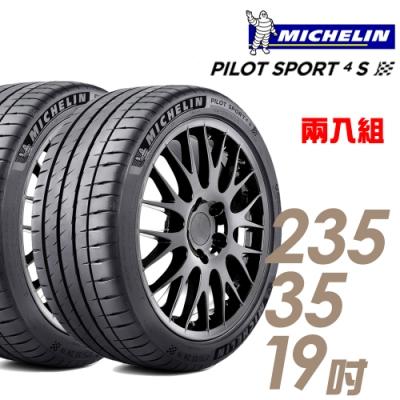 【米其林】PILOT SPORT 4 S PS4S 高性能運動輪胎_二入組_235/35/19