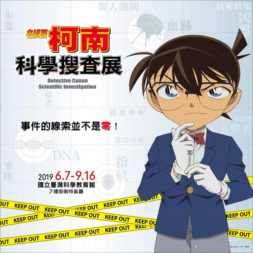 (國立台灣科學教育館)名偵探柯南 科學搜查展門票1張