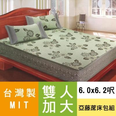 艾莉絲-貝倫 綠意盎然-亞藤涼蓆/亞藤蓆-三件式(6x6.2呎)雙人加大床包組