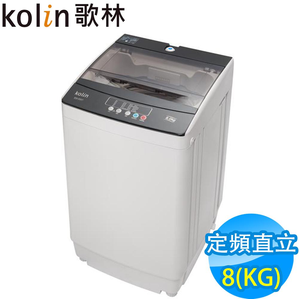 KOLIN歌林 8KG 定頻直立式洗衣機 BW-8S01 灰色