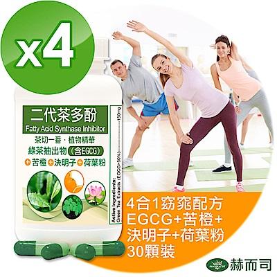赫而司 FASLIM-EGCG二代茶多酚4合1膠囊(30顆/罐*4罐組)