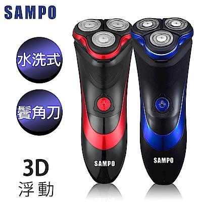 【SAMPO 聲寶】3D水洗式電鬍刀(EA-Z1803WL)