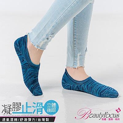 襪子 麻花止滑簡約休閒隱形襪(藍)BeautyFocus