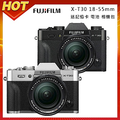 FUJIFILM X-T30 18-55mm (中文平輸)