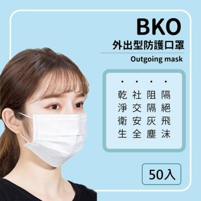 【BKO保護你】不織布成人衛生防護口罩(50片/包) x1包