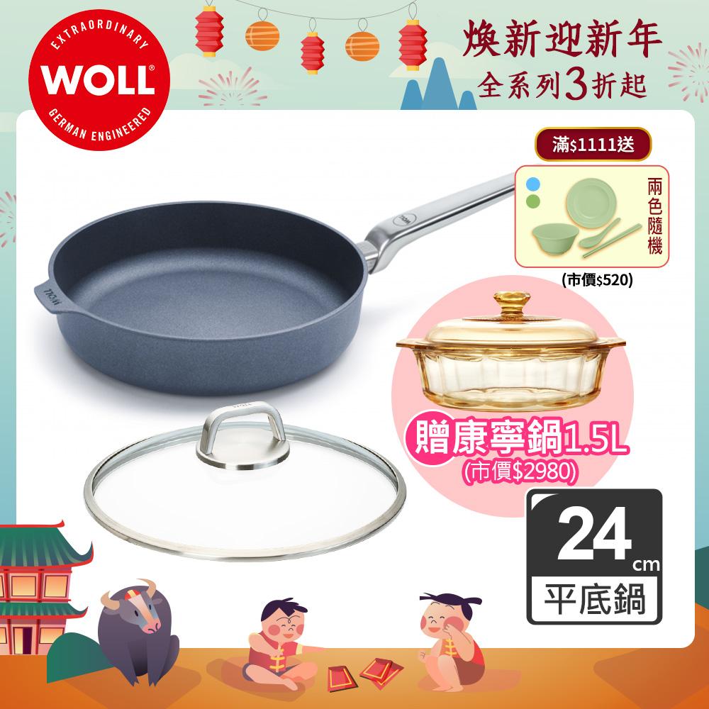 德國WOLL Diamond Lite Pro 鑽石系列24cm 平底鍋(含蓋)