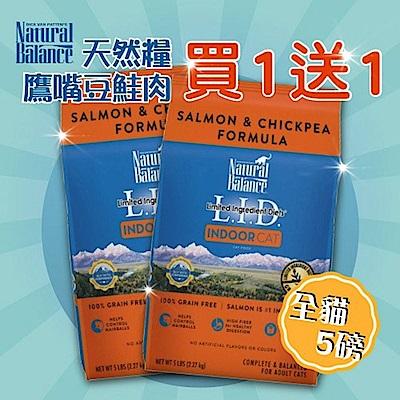 (限量組 買一包送一包)NB 低敏無穀鷹嘴豆鮭魚全貓配方 5磅+贈旅行包X8包
