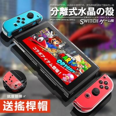任天堂Switch 透明保護殼 遊戲機保護套 PC硬殼 防摔防髒 水晶殼 分離式 免拆機 送搖桿帽