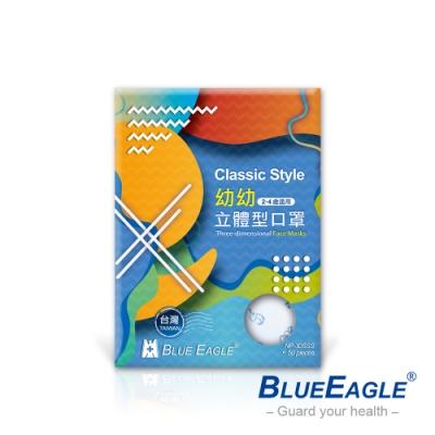 【藍鷹牌】台灣製 2-4歲幼幼立體型防塵口罩 四層式 (50片x5盒)(藍/綠/粉)