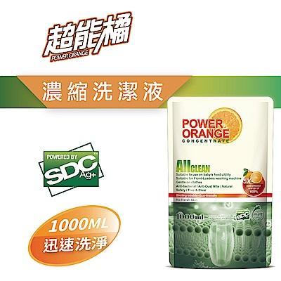 超能橘SDC全效濃縮洗潔液(1000ml)
