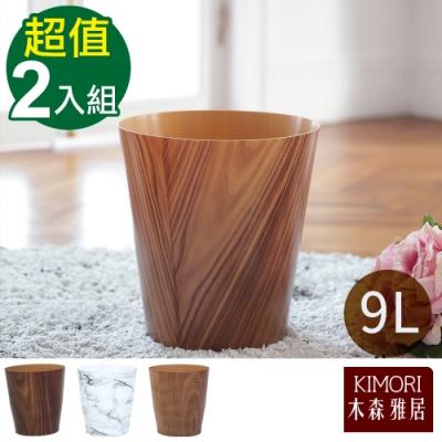木森雅居 KIMORI  simple系列日本技術木紋款垃圾桶 9L-2入
