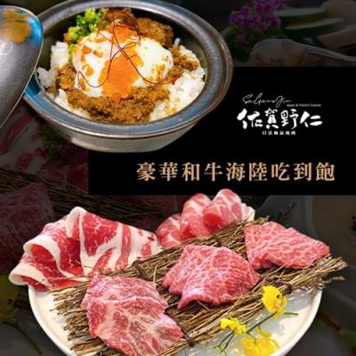 (台中)佐賀野仁日法極品燒肉豪華和牛海陸吃到飽