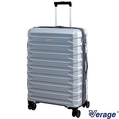 Verage 維麗杰 25吋璀璨輕旅系列行李箱(銀)