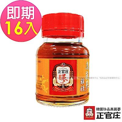 [即期品]正官庄 高麗蔘雞精62mlx16瓶 效期2018年9月19日