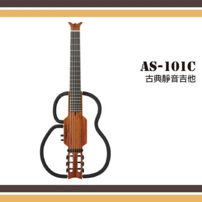 ARIA AS-101C古典靜音吉他/贈耳機、導線