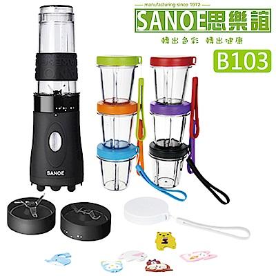 SANOE 思樂誼 B103 寶寶樂調理機 3年保固 果汁機