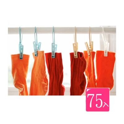 【KM生活】曬衣竿可用掛環式晾衣夾曬衣夾(五包75入裝)