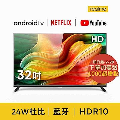 【限時送1000超贈點】realme 32吋HD Android TV智慧連網顯示器