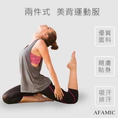 【AFAMIC 艾法】韓版假兩件速乾防震美背運動內衣/運動背心