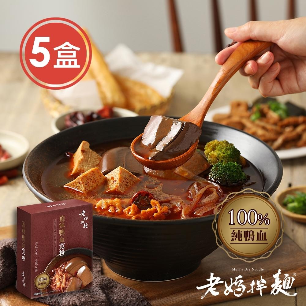 老媽拌麵 麻辣鴨血寬粉 5盒 (540g/盒)