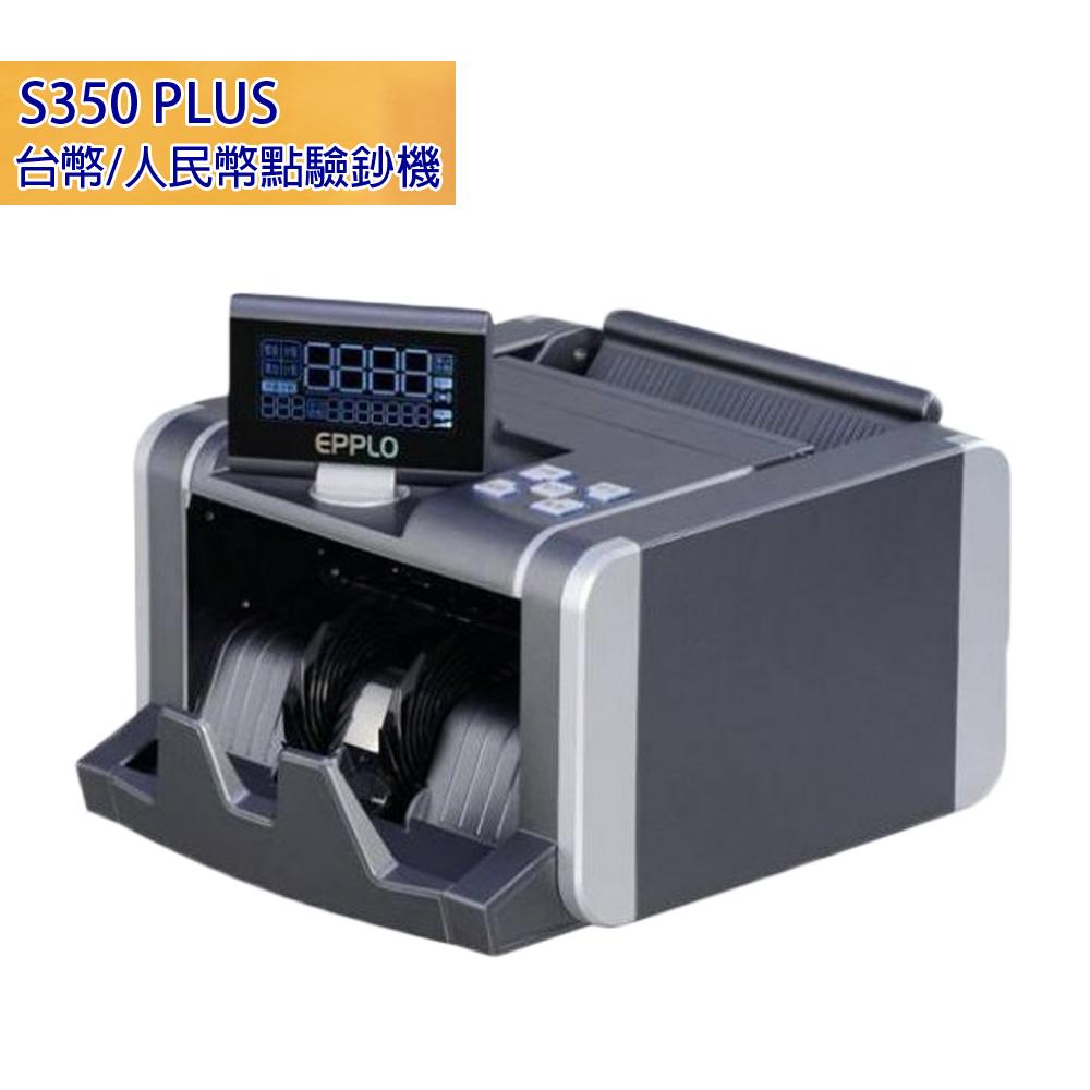 S350 PLUS 台幣/ 人民幣點驗鈔機