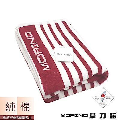 MORINO摩力諾 五星飯店級色紗彩條浴巾/海灘巾-紅條紋