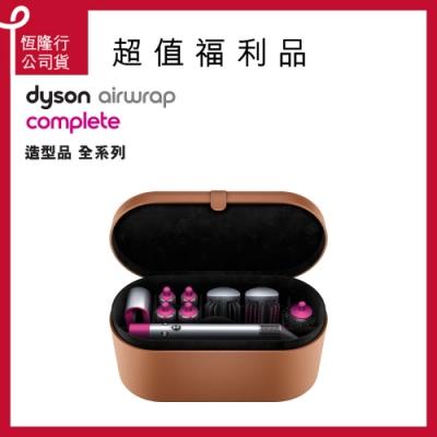 【限量福利品】Dyson戴森Airwrap Complete造型器全配組