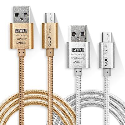 GOLF USB 轉 Micro USB 太空鋁系列網狀編織充電傳輸線(3M)