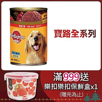 寶路 成犬罐頭-牛肉口味400g x24入