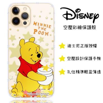 【迪士尼】iPhone 12 Pro Max (6.7吋) 星星系列 防摔氣墊空壓保護套(維尼)