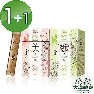 【大漢酵素】美上飲+纖上飲(20mLx14入)
