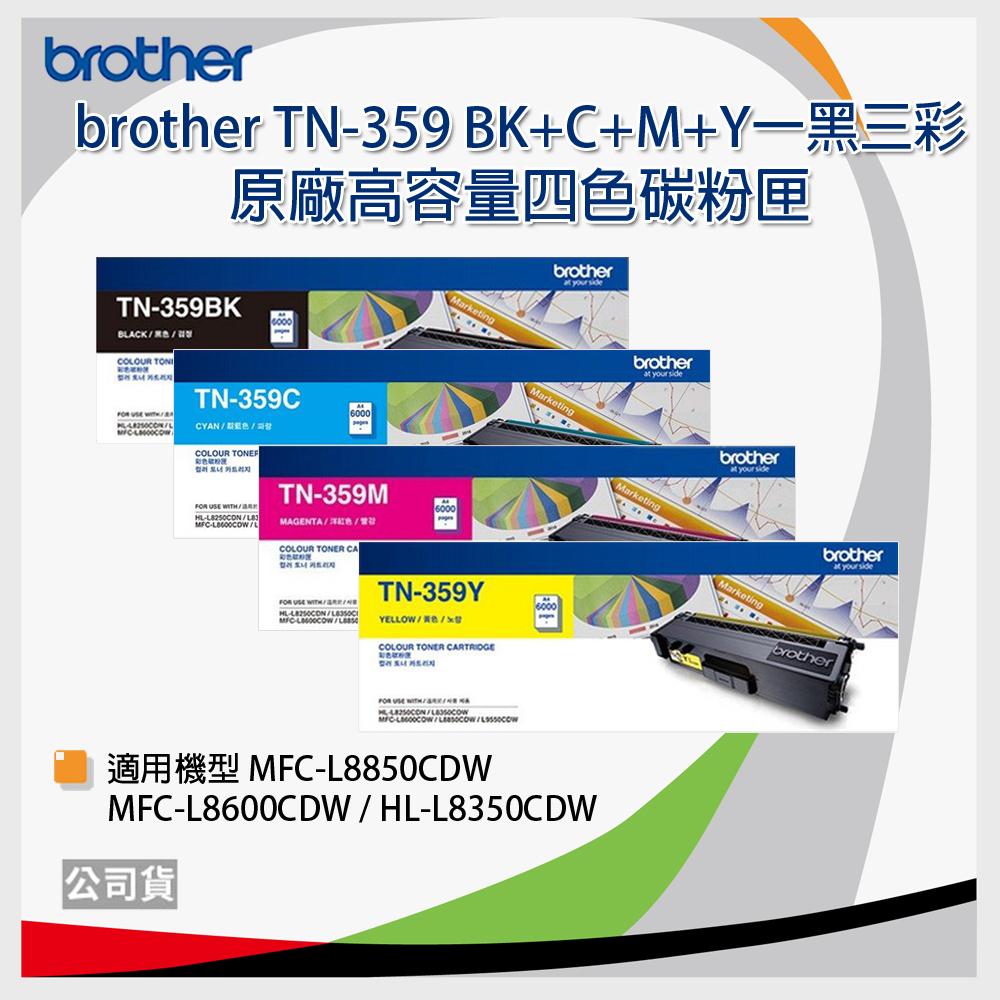 【四色一組】brother TN-359 BK/C/M/Y 原廠高容量一黑三彩碳粉匣