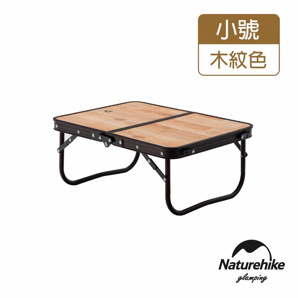 Naturehike 鹿野鋁合金手提折疊桌 小號 木紋色 JJ028-急