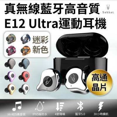 【Sabbat魔宴】E12 ultra真無線藍牙5.0高音質運動耳機(迷彩系列)