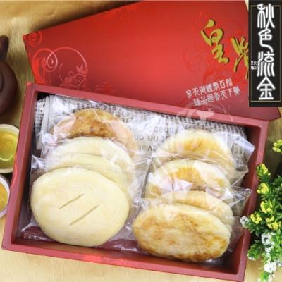 預購-皇覺 中秋臻品系列-秋色流金精選禮盒組10入(酥餅+太陽餅+老婆餅)