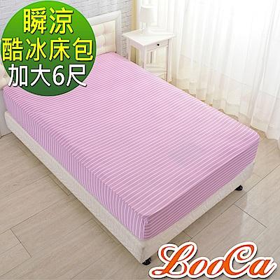 LooCa 新一代酷冰涼床包--大6尺(條紋紫)