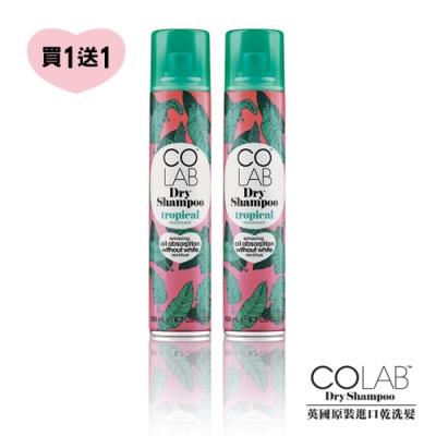 [買一送一] COLAB英國蔻蕾乾洗髮 仲夏夜之夢 200ml