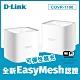 D-Link 友訊 COVR-1100 AC1200 雙頻Mesh Wi-Fi無線路由器(2入) product thumbnail 2