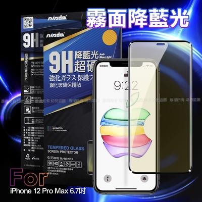 NISDA for iPhone12 Pro Max 6.7吋 霧面降藍光9H滿版超硬度保護貼-黑色