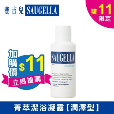 SAUGELLA賽吉兒 菁萃潔浴凝露(潤澤型)50ml(雙11限定加購)